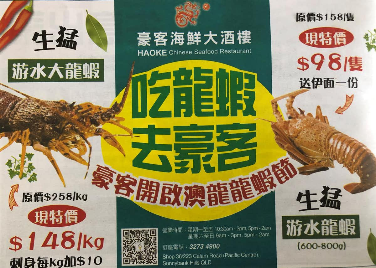 lobster advertisment with asian writing